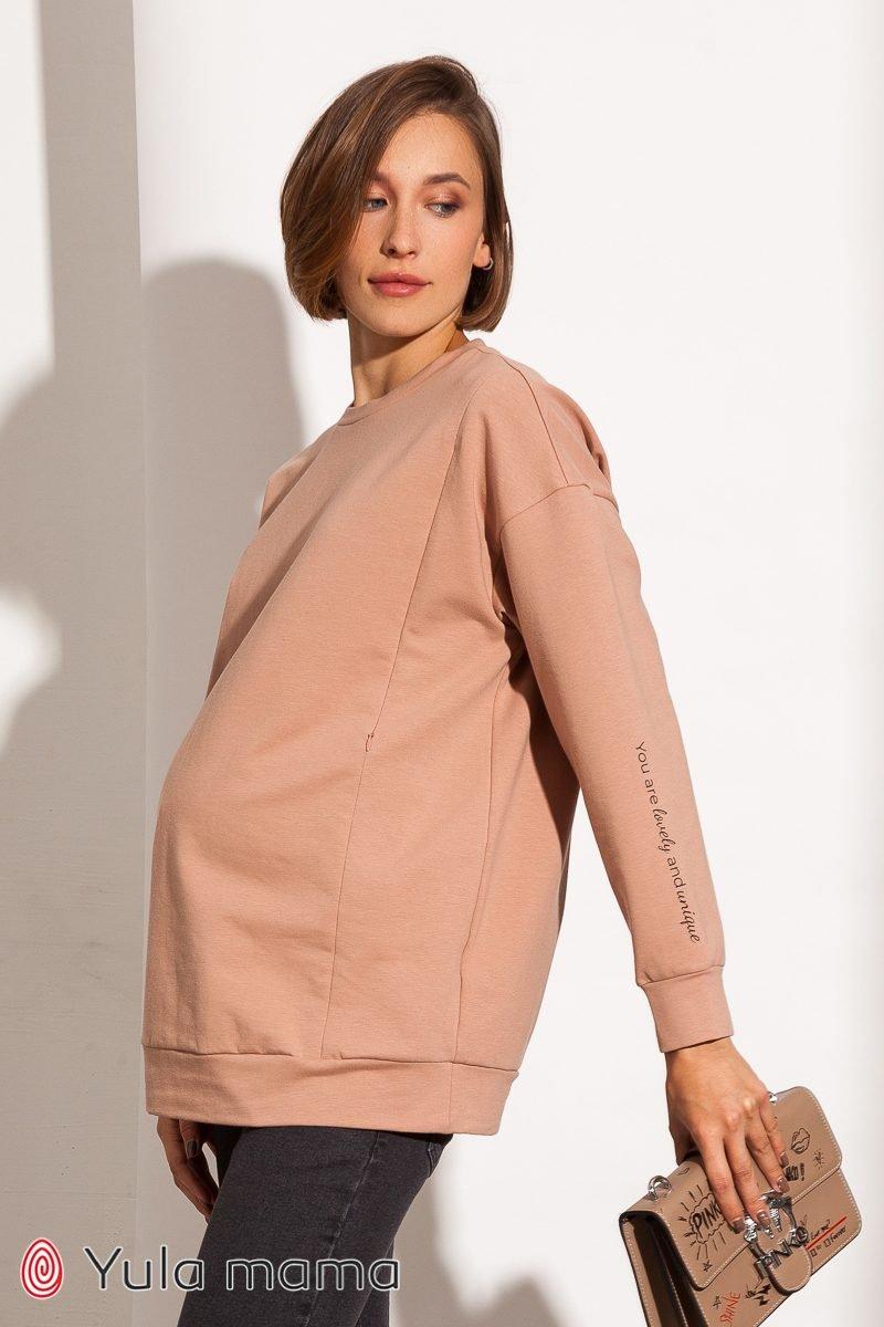 Свитшот для беременных и кормящих Sandrine беж