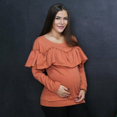 Свитшот с рюшами для беременных и кормящих Терракот